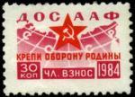 Непочтовая марка ДОСААФ красная 1984 год. Членский взнос 30 копеек (18 х 25 мм)