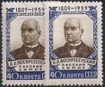 СССР 1959 год. 150 лет со дня рождения А.А. Воскресенского (2295). Разновидность - темное лицо на марке слева.