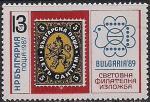 """Болгария 1987 год. Международная филвыставка """"BULGARIA-89"""". 1 марка"""