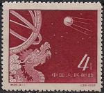 Китай 1958 год. Старт современного спутника и устройство древних астрономов. 1 марка из серии без клея