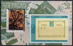 Куба 1978 год. 6-я филвыставка в Гаване. Блок