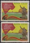 СССР 1964 год. 20 лет освобождению Ленинграда от фашистской блокады. Разновидность - разный цвет