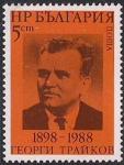Болгария 1988 год. 90 лет со дня рождения политика Георгия Трайкова. 1 марка