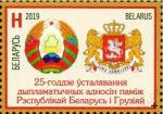 Беларусь 2019 год. 25 лет установления дипломатических отношений между республикой Беларусь и Грузией. 1 марка (BY 1049)