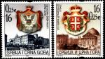 Сербия и Черногория 2003 год. 125 лет независимости Сербии и Черногории. 2 марки