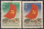 Вьетнам 1960 год. 90 лет Комуннистической Партии Индокитая. 2 гашеные марки