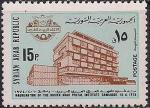 Сирия 1974 год. Открытие нового почтового отделения в Дамаске. 1 марка