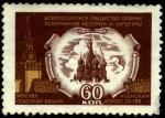Непочтовая марка Всероссийское общество охраны памятников истории и культуры. Членский взнос 60 копеек