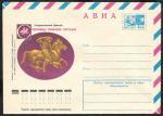 Авиа ХМК Сокровища скифских курганов, 1976 год