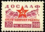 Непочтовая марка ДОСААФ 1988 год. Членский взнос 30 копеек (18 х 25 мм)