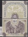 Украина 1998 год. Киевский князь Аскольд. 1 марка с купоном