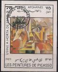 Афганистан 1989 год. Живопись Пикассо. Гашеный блок