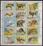 Экваториальная Гвинея 1974 год. Дикая фауна. Гашеный малый лист