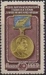 СССР 1953 год. Медаль лауреата Сталинской премии. 1 марка