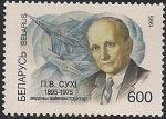 Беларусь 1995 год. 100 лет со дня рождения авиаконструктора П.О. Сухого. 1 марка. (BY0054)