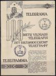 Телеграмма. 100 лет Вильнюсскому телеграфу, 22.11.1959 год