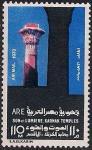 Египет 1973 год. Туризм. 1 марка