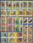 CCCР 1991 год. Народные праздники. 15 квартблоков