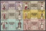 Румыния 1958 год. Национальная одежда разных областей Румынии. 12 марок с купонами