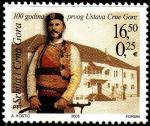 Сербия и Черногория 2005 год. 100 лет первой конституции Черногории. 1 марка