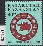 Казахстан 1997 год. Год Коровы. 1 марка (153.79)