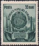 Румыния 1952 год. 5 лет социалистической революции. Герб Румынии. 1 марка