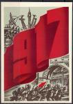 ПК. 70 лет Октябрьской Социалистической революции, 14.12.1987 год (Ю). Космос