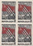 СССР 1968 год. 50 лет Вооруженным силам СССР. Корабль, танк. Квартблок