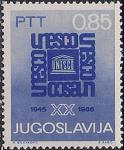 Югославия 1966 год. 20 лет ЮНЕСКО. 1 марка