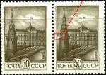 СССР 1986 год. Стандарт. Кремлёвский Дворец (5630). Разновидность - разбита башня Кремля (Ю)