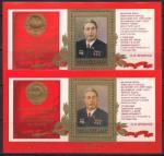 СССР 1977 год. Конституция СССР (4773). Разновидность - темный цвет (верхний блок)
