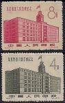 Китай 1958 год. Новое здание телеграфа в Пекине. 2 гашеные марки