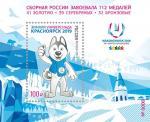 Россия 2019 год XXIX Всемирная зимняя универсиада 2019 года в г. Красноярске (с надпечаткой), блок