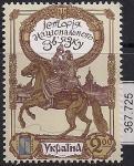 Украина 2013 год. История национальной связи. 1 марка. (367.725)