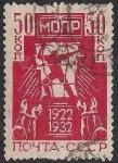 Марка Международной Организации Помощи Борцам Революции (МОПР). 50 копеек. Гашеная