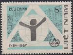 Вьетнам 1987 год. Международный год защиты прав человека. 1 марка