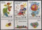 Израиль 2003 год. Марки мелкого достоинства с картинками. 3 марки с купоном