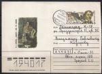 Конверт с ОМ. Русский живописец М.А. Врубель, № 90-507, прошел почту