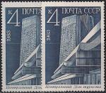 СССР 1983 год. Центральный Дом туриста (ном. 4к). Разновидность - синяя тонированная бумага
