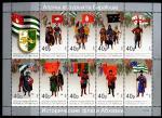 Абхазия 2019 год. Исторические флаги Абхазии. Лист
