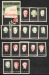 Набор спичечных этикеток. Композиторы. 17 шт 1960 год