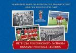 Россия 2016 год. Чемпионат мира по футболу FIFA 2018 в России™. Легенды российского футбола, буклет