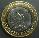 10 рублей 2018 год, Курганская область, ММД. биметалл