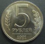 5 рублей 1991 год ЛМД UNC