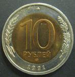 10 рублей 1991 год ЛМД UNC