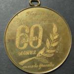 Медаль на юбилей 60-летия от коллектива бригады. Ленинград 1986 г.
