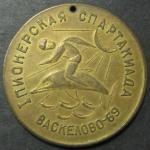 Настольная медаль. I Пионерская Спартакиада. Васкелово - 69