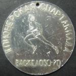 Наградная медаль. Пионерская Спартакиада. Васкелово-70.