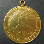 Наградная медаль. Спартакиада Электропрофсоюза Обкома. г. Запорожье