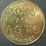 Настольная медаль. XXV лет ЛЗТО. 1969 г.